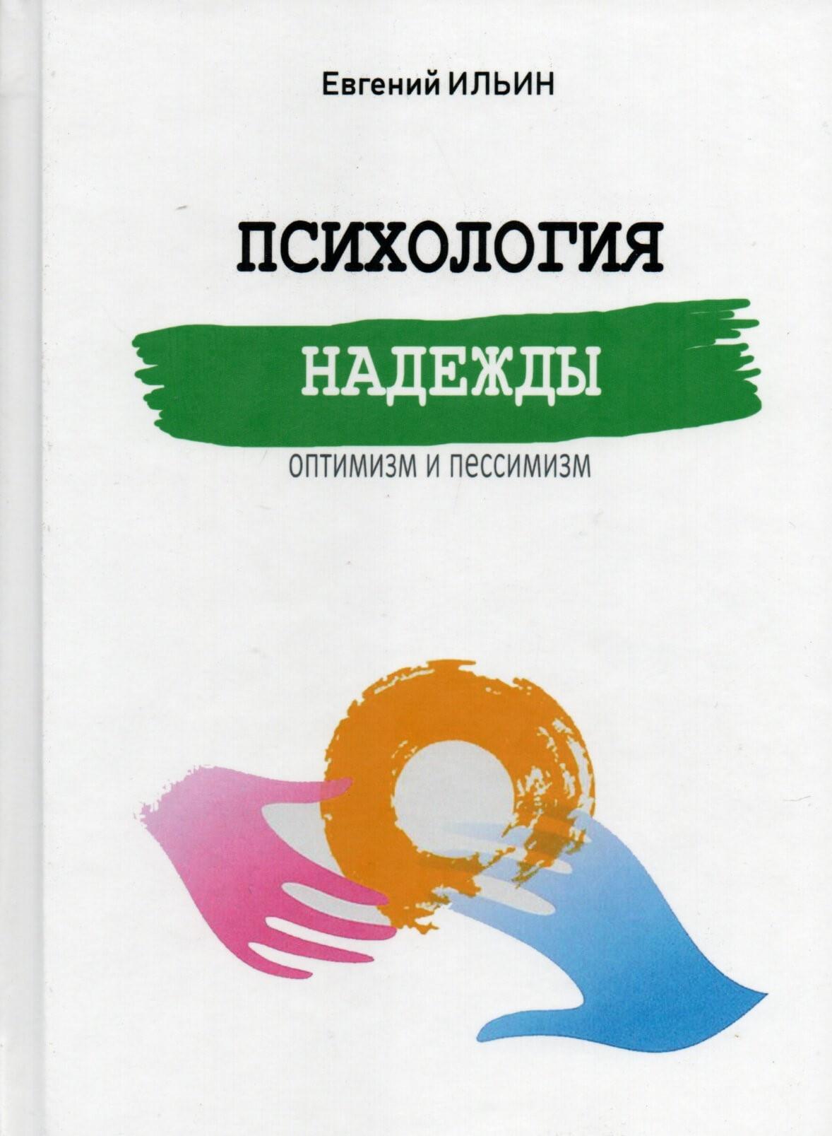 Психология надежды. Оптимизм и пессимизм. Автор — Евгений Ильин. Переплет —