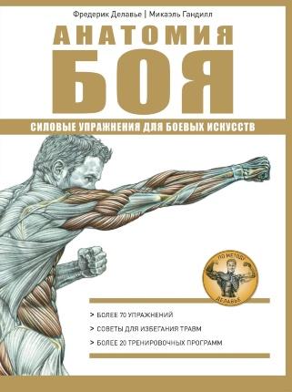 Анатомия Боя. Силовые упражнения для боевых искусств. Автор — Фредерик Делавье, Майкл Гандил. Переплет —