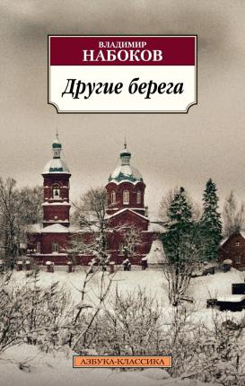 Другие берега. Автор — Владимир Набоков. Переплет —