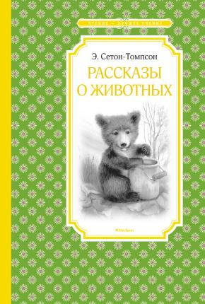 Рассказы о животных. Автор — Эрнест Сетон-Томпсон. Переплет —