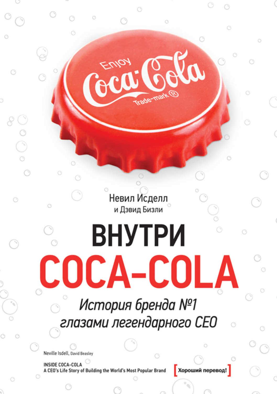 Внутри Coca - Cola. История бренда №1 глазами легендарного CEO