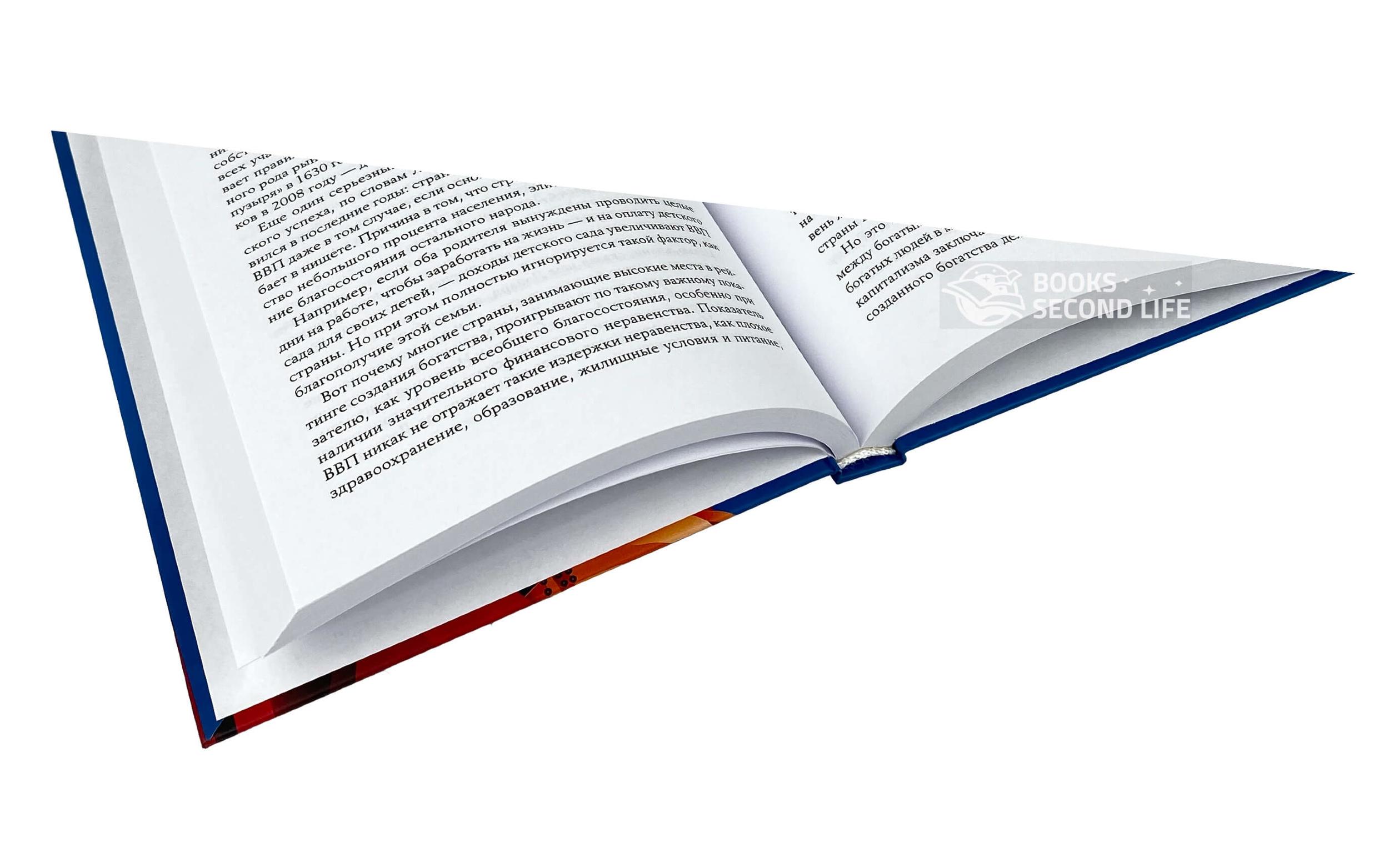 Сила добра. Далай-лама о том, как сделать свою жизнь и мир лучше. Автор — Дэниел Гоулман. Переплет —