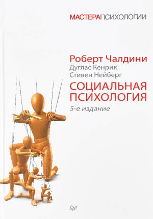 Социальная психология. 5-е изд.. Автор — Роберт Чалдини, Дуглас Кенрик, Стивен Нейберг. Переплет —