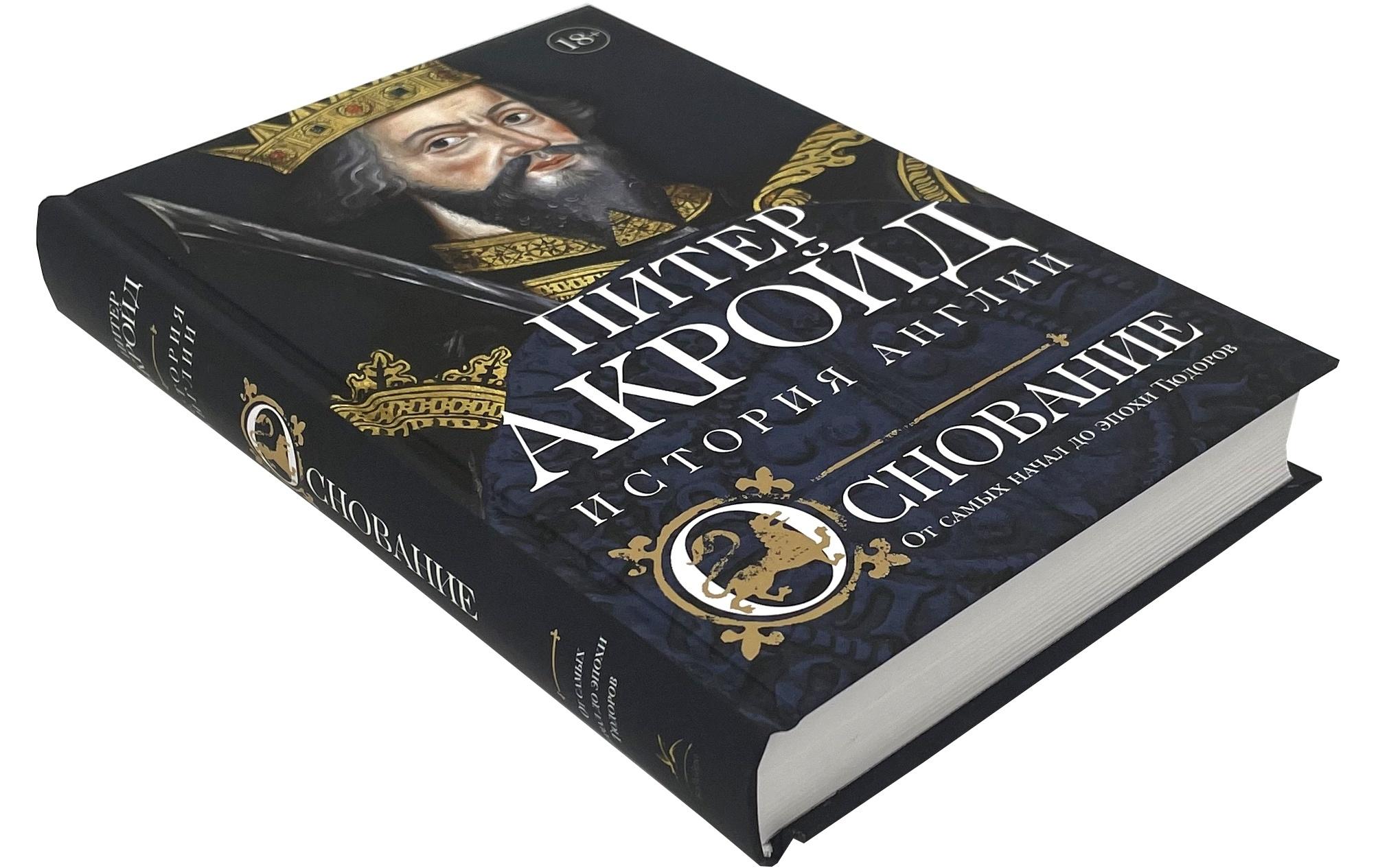 Основание. История Англии. От самых начал до эпохи Тюдоров. Автор — Питер Акройд. Переплет —