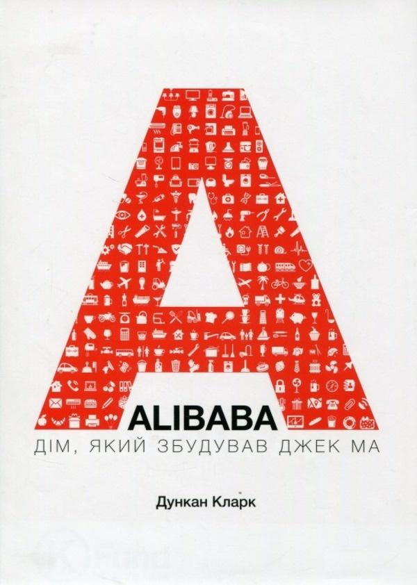 ALIBABA: Дім, який збудував Джек Ма