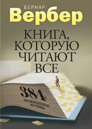 Книга, которую читают все. 384 неожиданные истины. Автор — Бернар Вербер. Переплет —