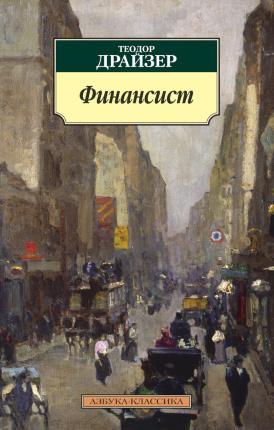 Финансист. Автор — Теодор Драйзен. Переплет —
