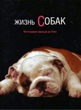 Жизнь собак. Автор — Громис ди Трана Катерина. Переплет —