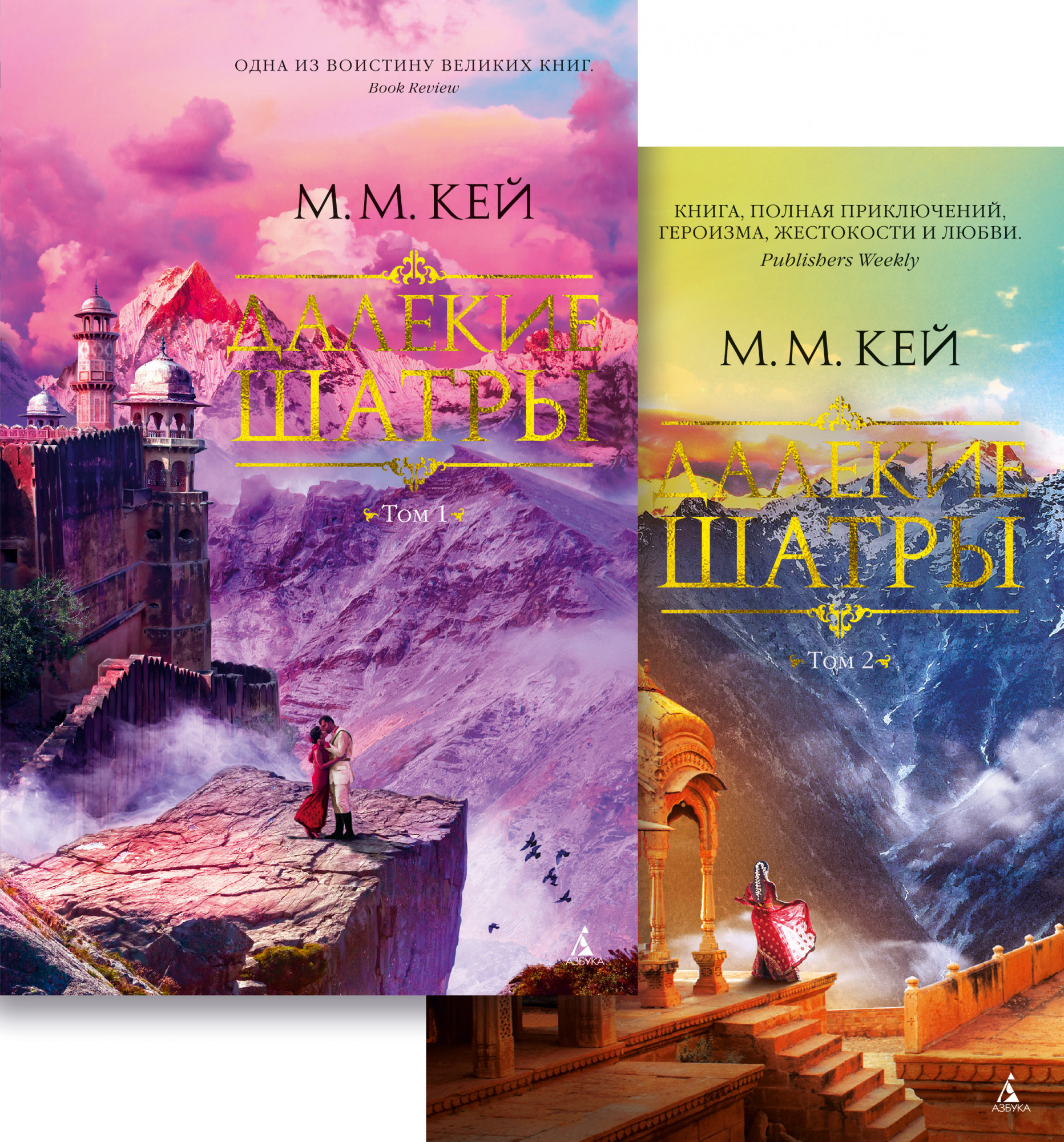 Далекие шатры в 2-х томах (комплект из 2 книг). Автор — Мэри Маргарет Кей. Переплет —