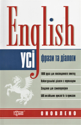 English. Усі англійські фрази та діалоги. Автор — Лариса Зінов'єва, Вікторія Омеляненко. Переплет —