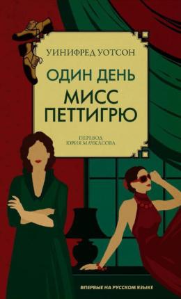 Один день мисс Петтигрю. Автор — Уинифред Уотсон. Переплет —