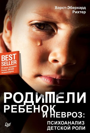 Родители, ребенок и невроз: психоанализ детской роли. Автор — Хорст-Эберхард Рихтер. Обложка —