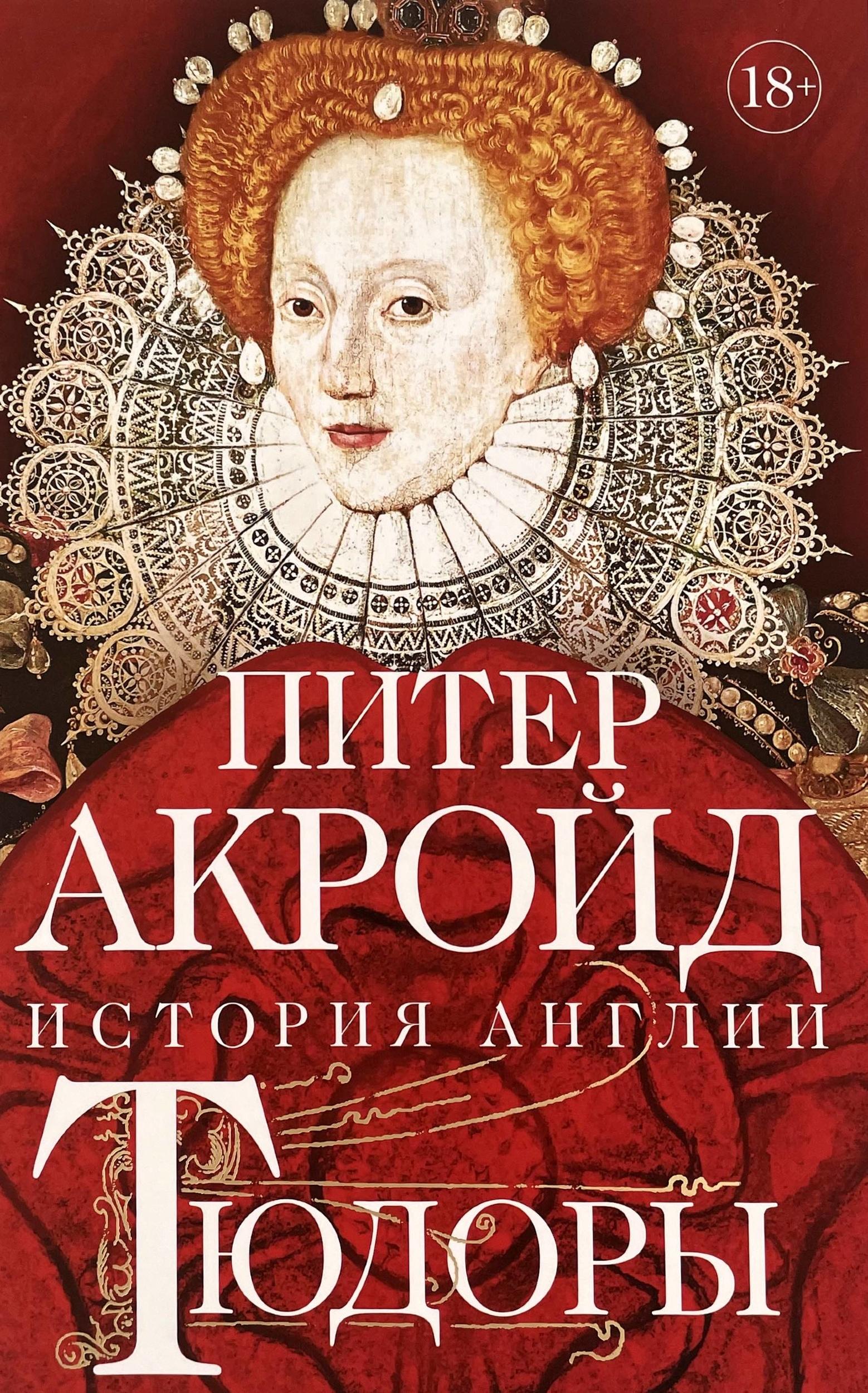 Тюдоры. История Англии. От Генриха VIII до Елизаветы I