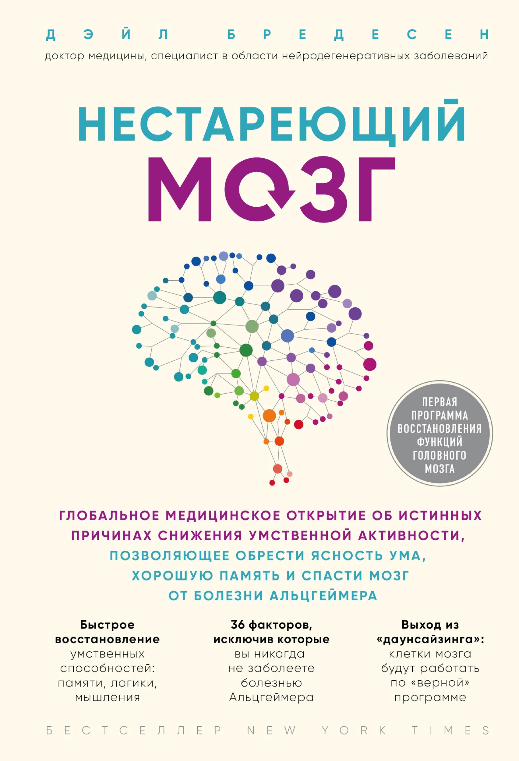Нестареющий мозг. Глобальное медицинское открытие