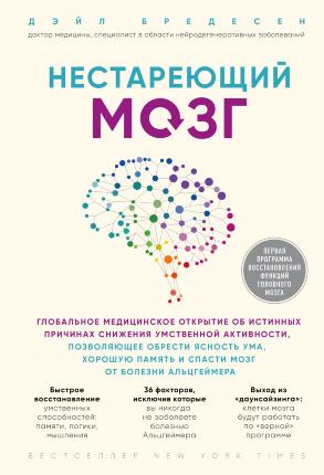 Нестареющий мозг. Глобальное медицинское открытие. Автор — Дэйл Бредесен. Обложка —