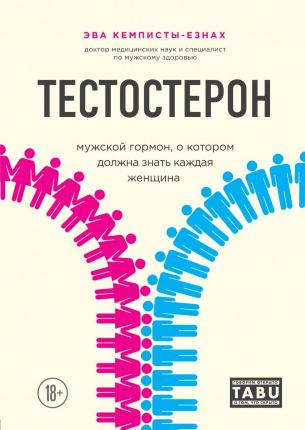 Тестостерон. Мужской гормон, о котором должна знать каждая женщина. Автор — Эва Кемписты-Езнах. Переплет —