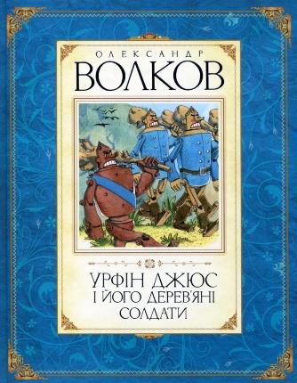 Урфін Джюс і його дерев'яні солдати. Автор — Олександр Волков. Обложка —
