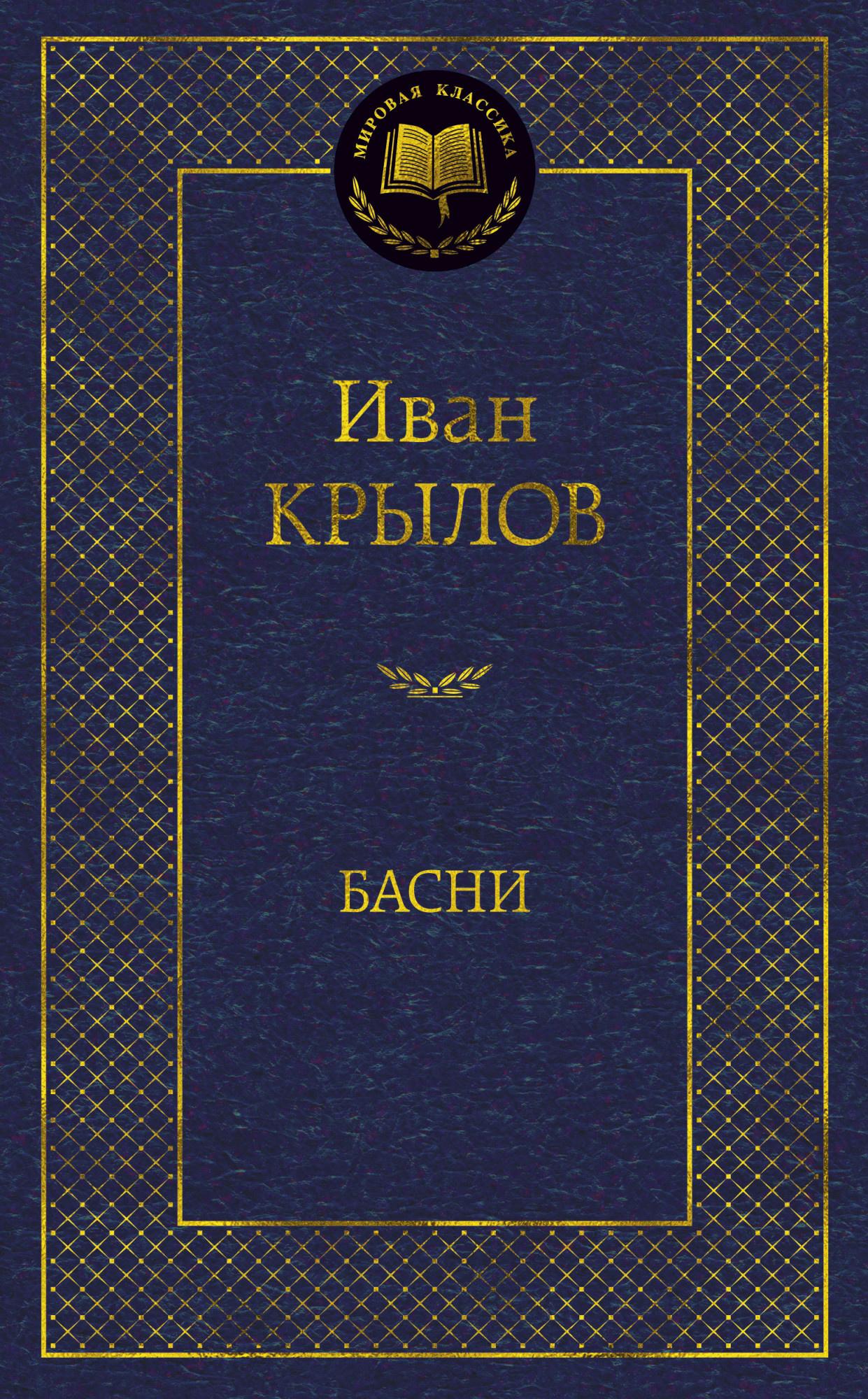 Басни. Автор — Иван Крылов. Переплет —