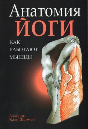 Анатомия йоги. Как работают мышцы. Автор — Бландин Кале-Жермен. Переплет —