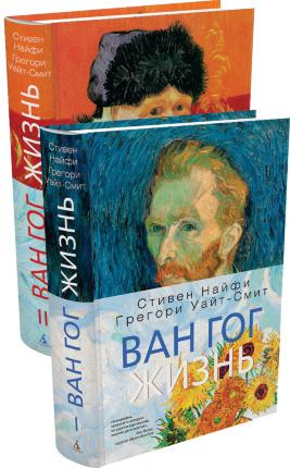 Ван Гог. Жизнь. В 2 томах (комплект из 2 книг). . Переплет —