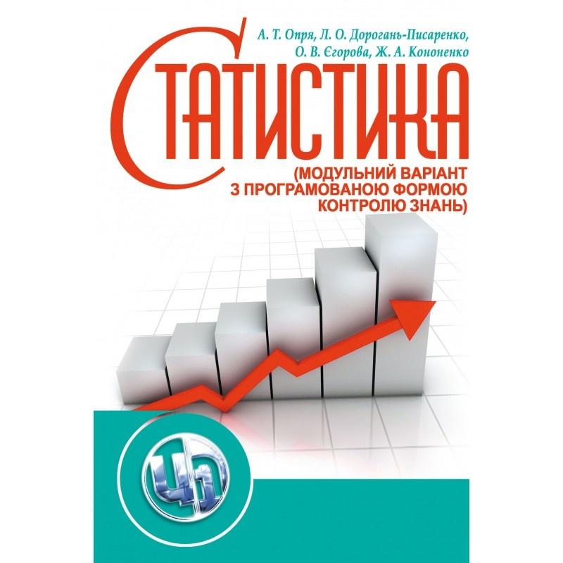 Статистика (модульний варіант з програмованою формою контролю знань) Навчальний посібник рекомендовано МОН України