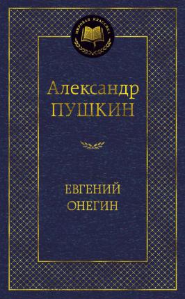 Евгений Онегин. Автор — Александр Пушкин. Переплет —