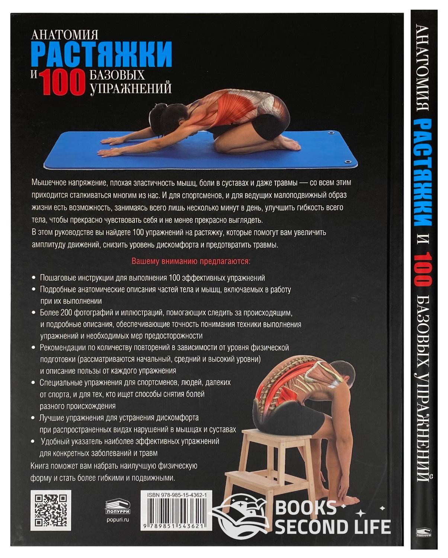 Анатомия растяжки и 100 базовых упражнений. Автор — Гильермо Сейхас. Переплет —