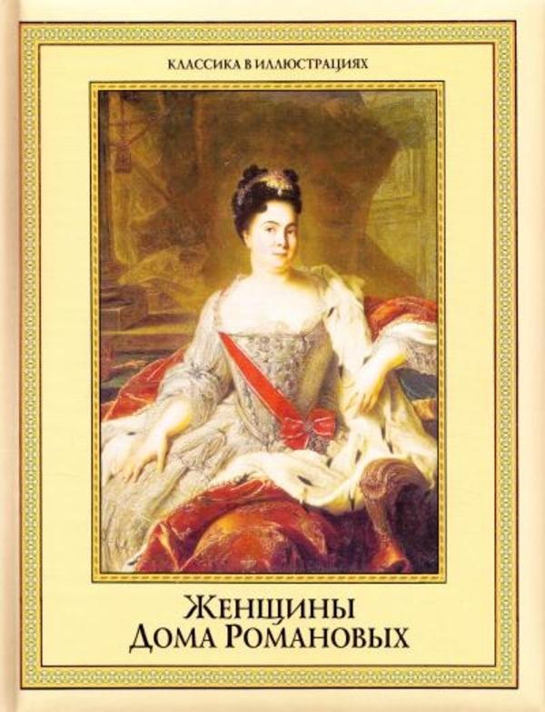 Женщины дома Романовых. . Переплет —