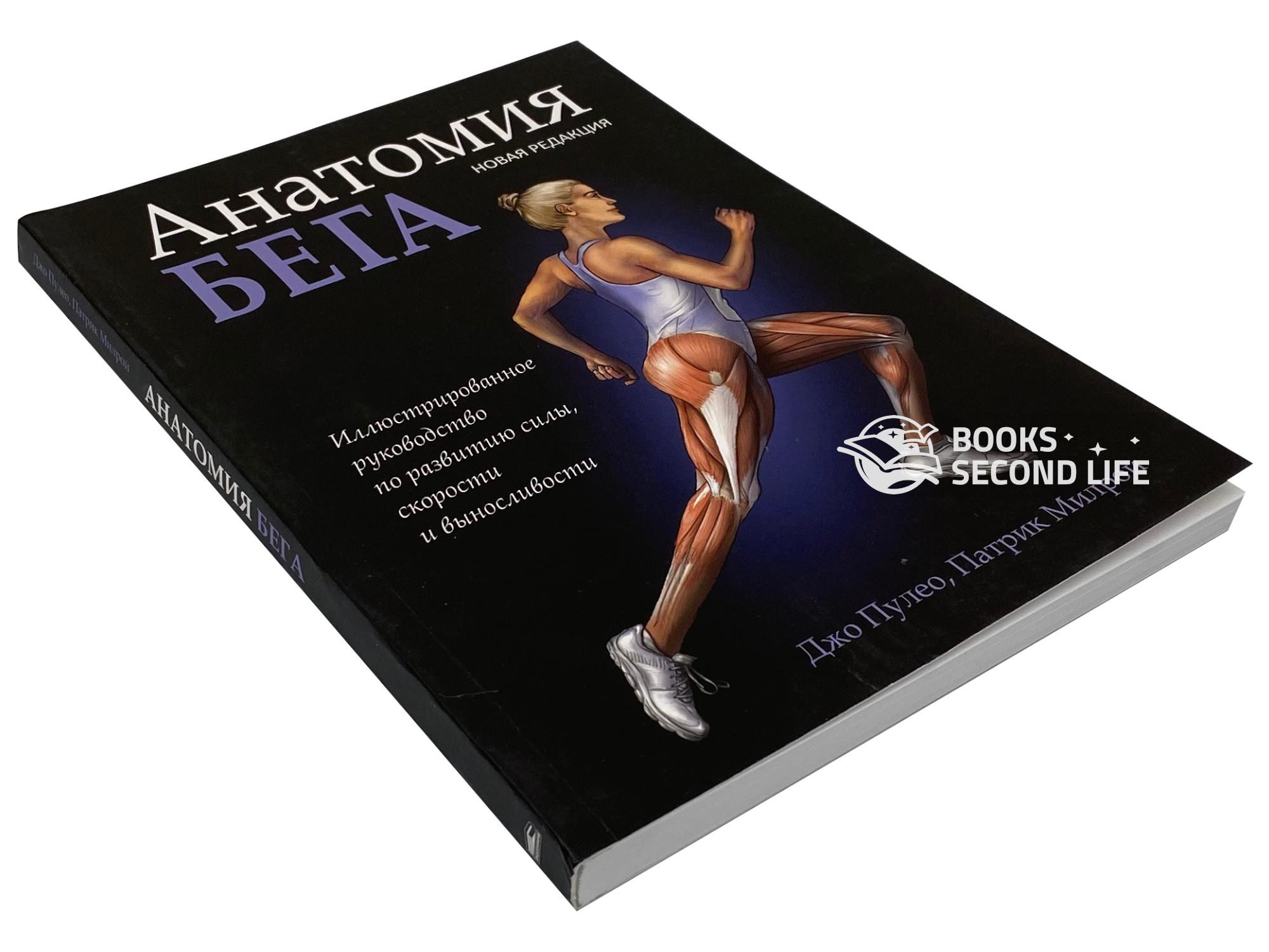 Анатомия бега. Автор — Джо Пулео, Патрик Милрой. Переплет —