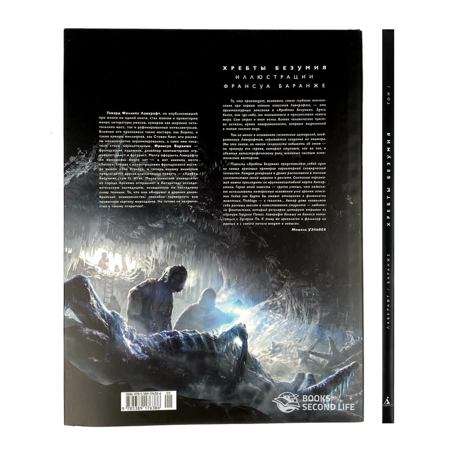 Хребты Безумия. Том 1. Автор — Говард Лавкрафт.