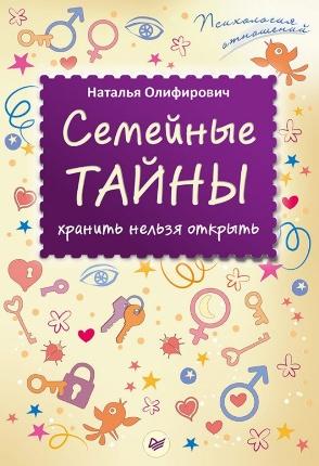 Семейные тайны: хранить нельзя открыть. Автор — Наталья Олифирович. Обложка —