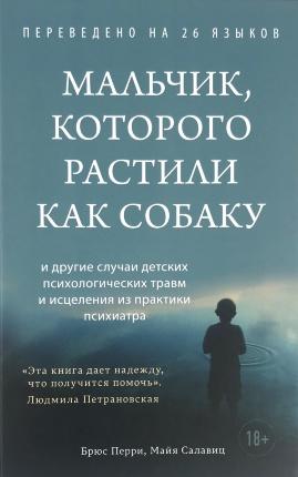 Мальчик, которого растили как собаку. Автор — Майа Салавиц. Обложка —