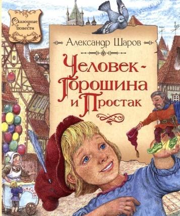 Человек-горошина и простак. Автор — Александр Шаров. Переплет —