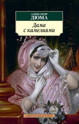 Дама с камелиями. Автор — Александр Дюма. Переплет —