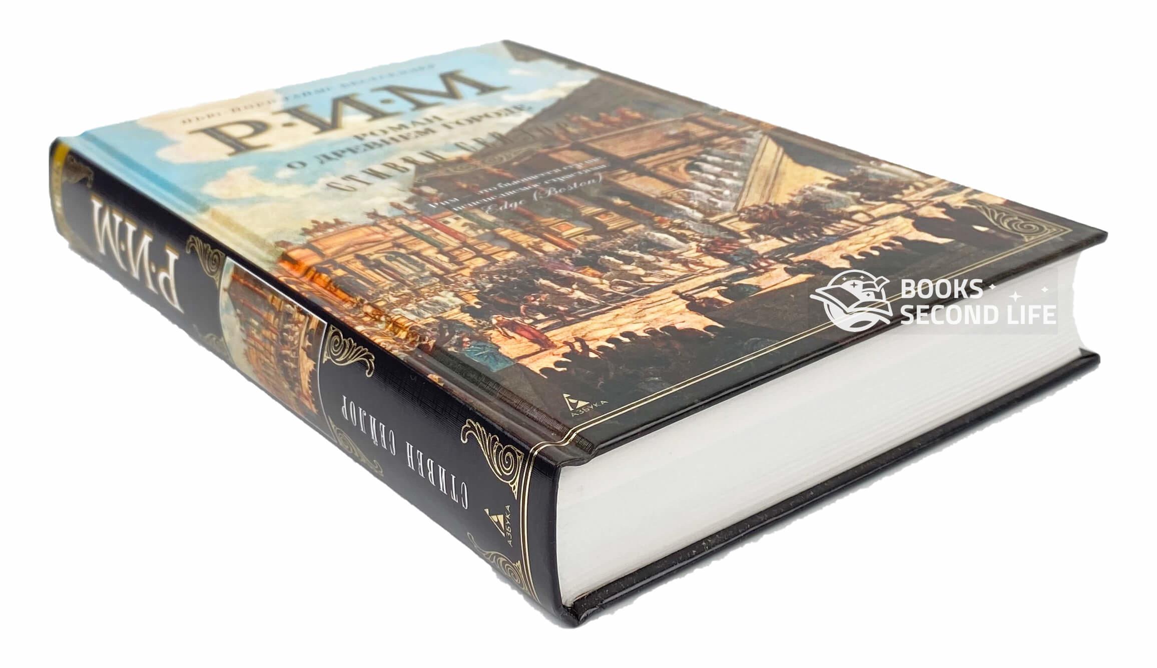 Рим. Роман о древнем городе. Автор — Стивен Сейлор. Переплет —