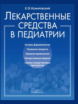 Лекарственные средства в педиатрии. Автор — Евгений Комаровский. Переплет —