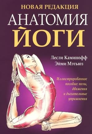 Анатомия йоги. Автор — Лесли Каминофф, Эйми Мэтьюз. Переплет —