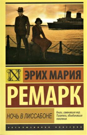 Ночь в Лиссабоне. Автор — Эрих Мария Ремарк. Переплет —