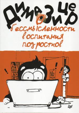 О бессмысленности воспитания подростков. Автор — Дима Зицер. Переплет —