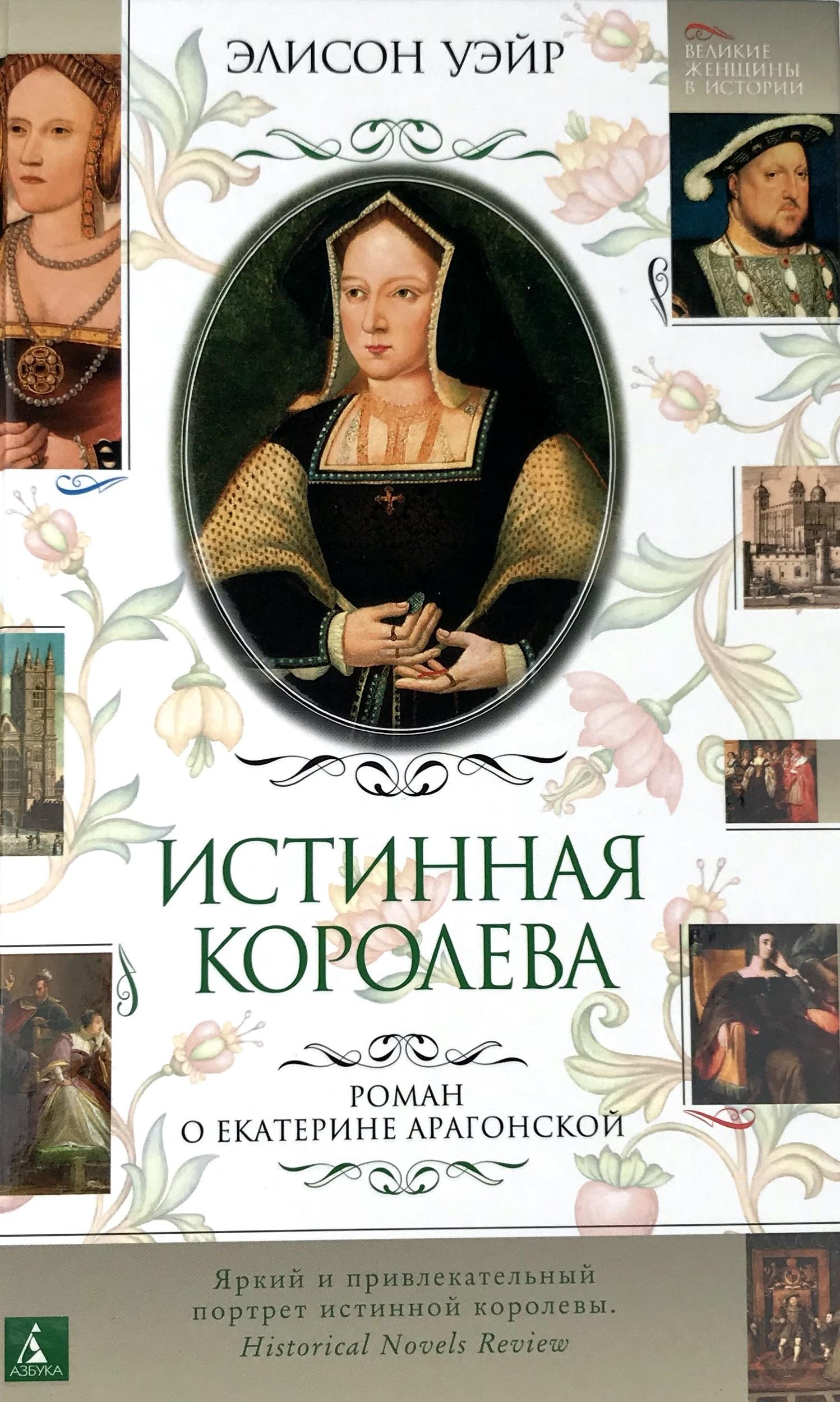 Истинная королева. Роман о Екатерине Арагонской