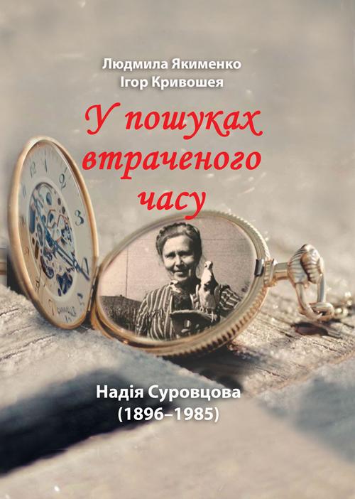 Надія Суровцова (1896-1985): у пошуках втраченого часу