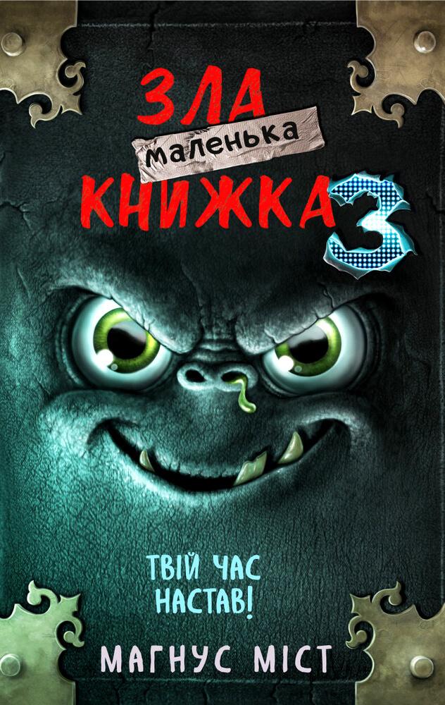 Маленька зла книжка 3