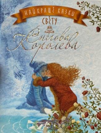 Найкращі казки світу. Книжка 5. Снігова королева. Автор — Ханс Кристиан Андерсен. Переплет —