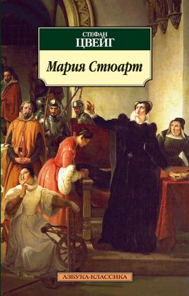 Мария Стюарт. Автор — Стефан Цвейг. Переплет —