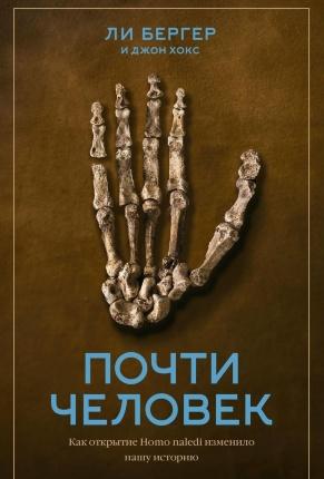 Почти человек. Как открытие Homo naledi изменило нашу историю. Автор — Джон Хокс. Обложка —