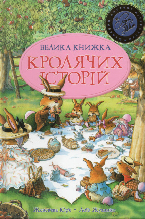 Велика книга кролячих історій. Автор — Женевьева Юрье. Обложка —
