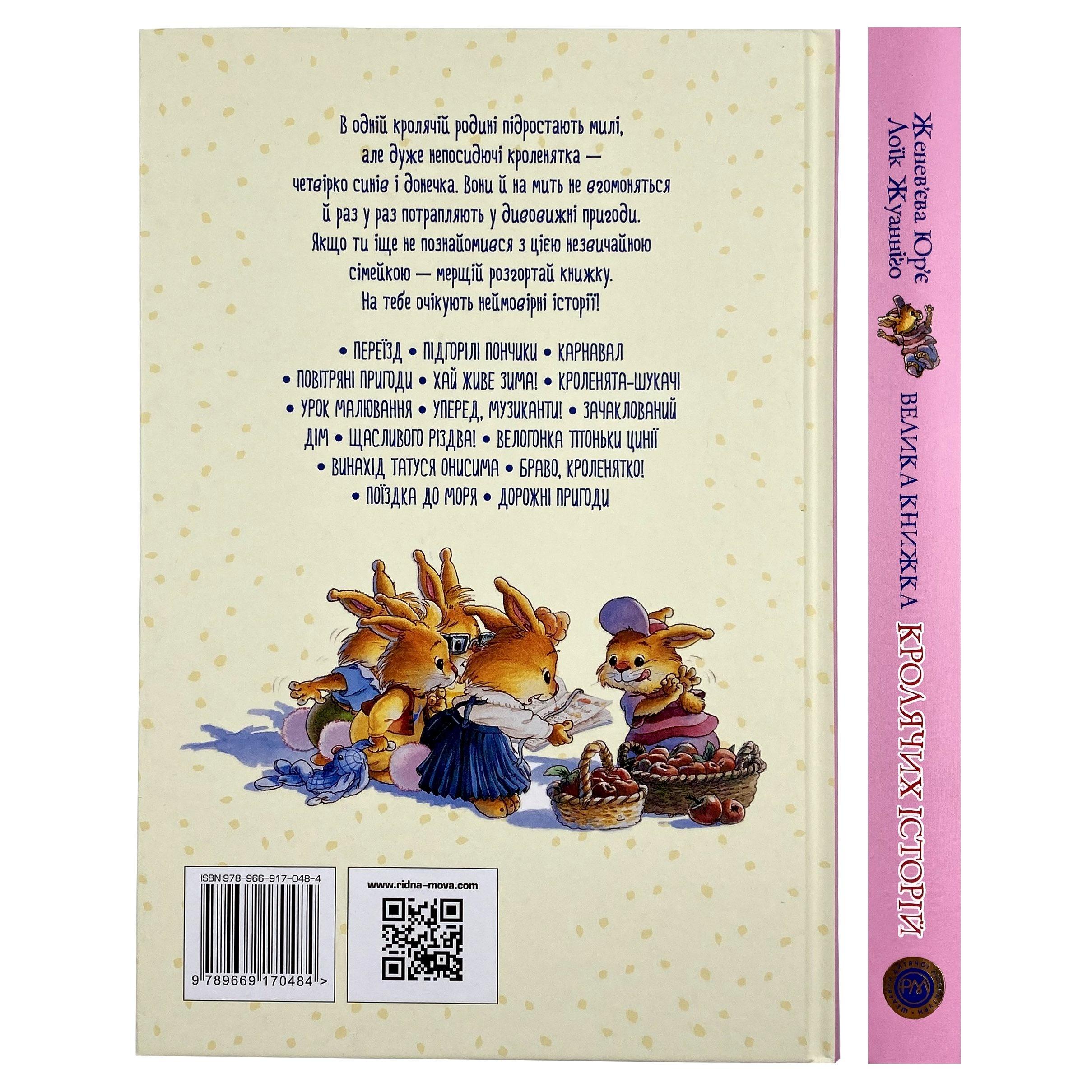 Велика книга кролячих історій. Автор — Женевьева Юрье.
