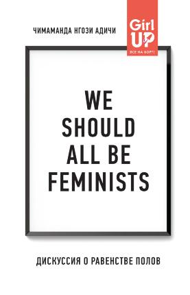 We should all be feminists. Дискуссия о равенстве полов. Автор — Чимаманда Нгози Адичи. Обложка —