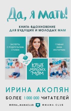 Да, я мать! Секреты активного материнства. Автор — Ирина Акопян. Переплет —