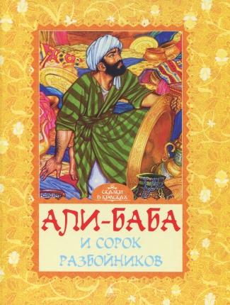 Али-Баба и сорок разбойников. Автор — Виктор Бритвин. Переплет —